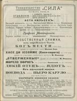 Sine-Fono 1912 nr 19, 1.06 s. 59 - reklama Siła.jpg